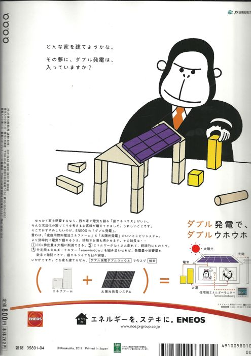 Magazine japonais SOTOKOTO