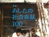 magazine-japonais-04/11